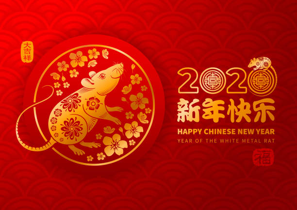 chinese new year, year of the white metal rat - китайский новый год stock illustrations