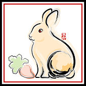 """Chinese Painting for year of the rabbit, the red stamp inside is the combination of traditional Chinese Astrology """"Heavenly Stem"""" and """"Earthly Branch"""", it represents year of the rabbit in 2011"""