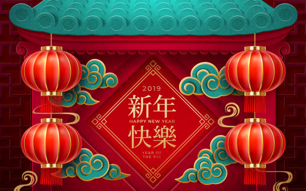 Chinese palace gates with lanterns. 2019 new year Chinese palace gates with lanterns and 2019 chinese new year greeting. Clouds and lamps hanging on temple roof, Xin Nian Kuai le characters for CNY or spring festival. Pig zodiac year theme chinese yuan note stock illustrations