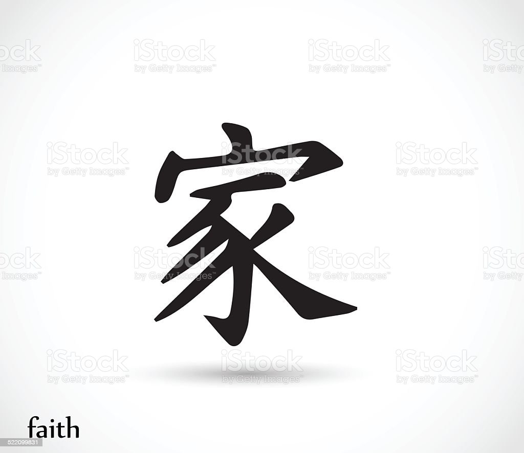 Chinese Symbol Faith Vector Stock Vector Art More Images Of