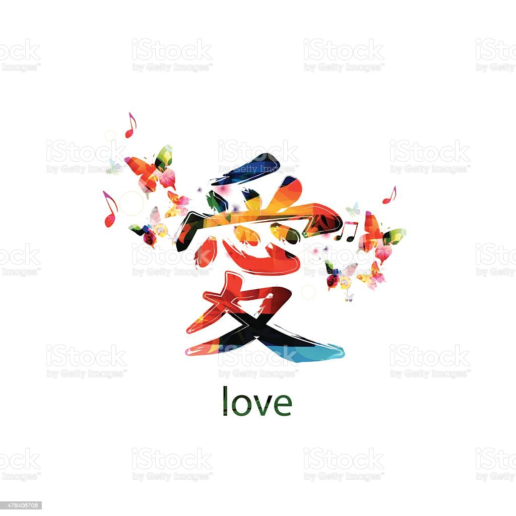 Chinese Symbol For Love Stock Vector Art 478406708 Istock