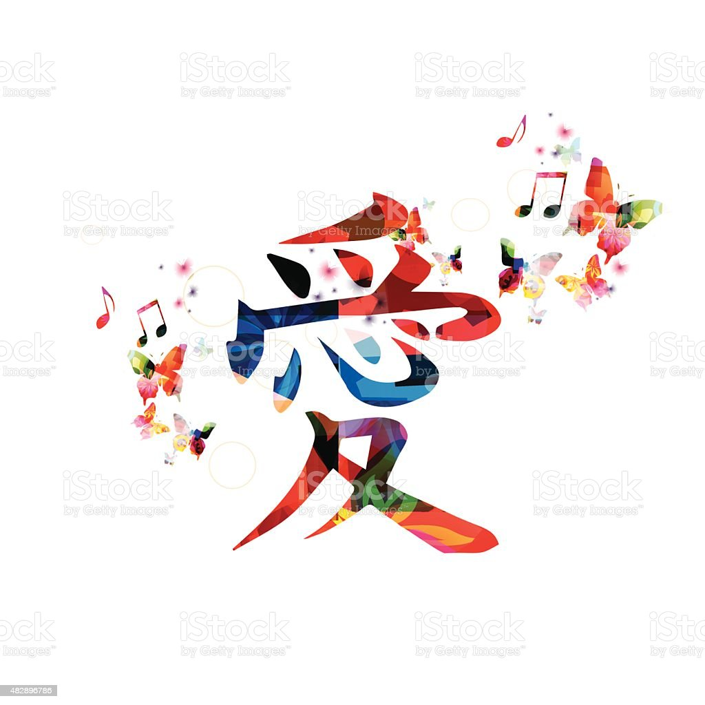 Chinese Symbol For Love Stock Vector Art More Images Of 2015
