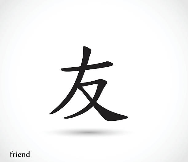 Royalty Free Japanese Symbol For Best Friends Clip Art Vector