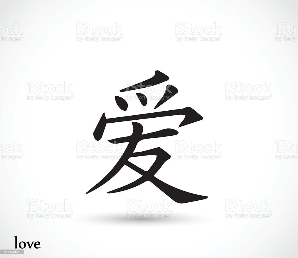 Download Chinese Symbol Love Vector Stock Illustration - Download ...