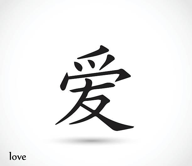 stockillustraties, clipart, cartoons en iconen met chinese symbol love vector - japanse etniciteit