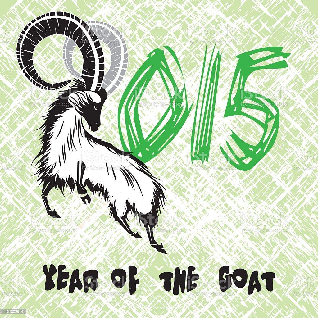 中国のシンボルのベクトルイラストのヤギ 2015 年のデザインです。 ベクターアートイラスト