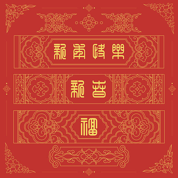chinese traditional patterns. - chinese new year stock illustrations