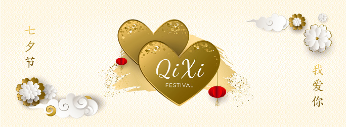 Chinese Valentine's day. Banner with gold glittering hearts, clouds, lanterns. Translation: Qixi festival double 7th day, I love you . For cover social network, cards. Paper style. Vector illustration