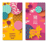 Vertical Banners Set with 2019 Chinese New Year Elements. Vector illustration. Asian Lantern, Clouds and Patterns in Modern Style. Hieroglyph means Pig