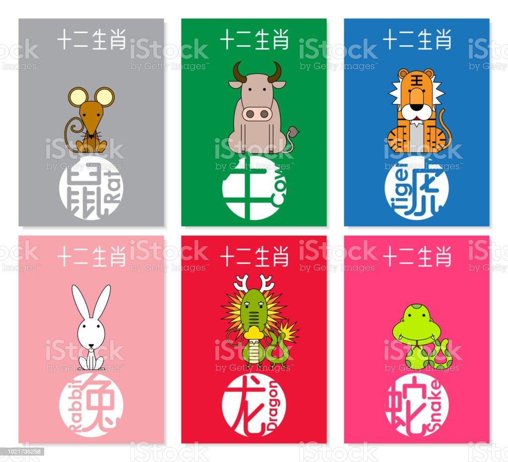 12 Chinese Zodiac Animals Chinese Wording Translation Rat Ox