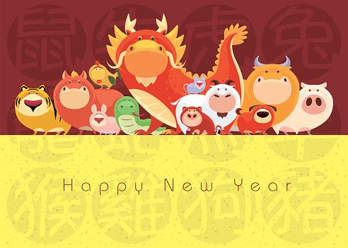 Chinese Zodiac animals gathering