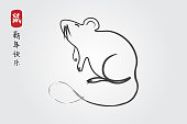 Chinese Zodiac Sign Year of Rat, paper cut rat,Happy Chinese New Year 2020 year of the rat (Chinese translation: Zodiac rat,Happy Chinese New Year)