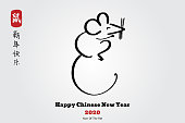 Chinese Zodiac Sign Year of Rat,Red paper cut rat,Happy Chinese New Year 2020 year of the rat (Chinese translation: Zodiac rat,Happy Chinese New Year)