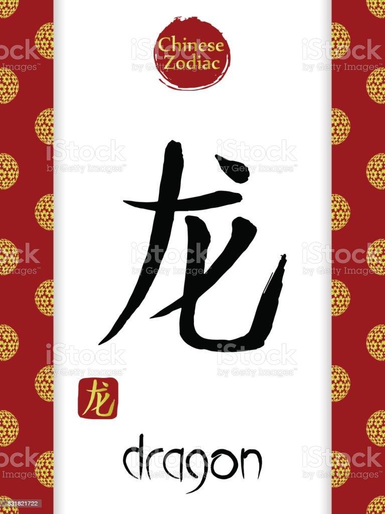 Chinese Zodiac Vector Hieroglyph Translate Dragon Hand Drawn Ink