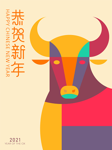 Chinese Zodiac-Ox, Year of the Ox cartoon image design, Cartoon Ox image design,Chinese character meaning: Happy New Year