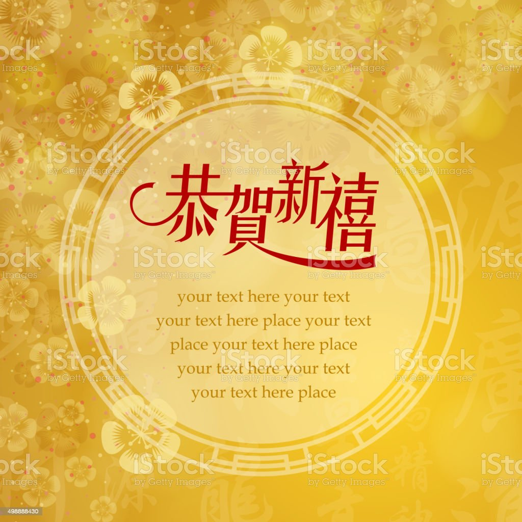 Chineses new year message board vector art illustration