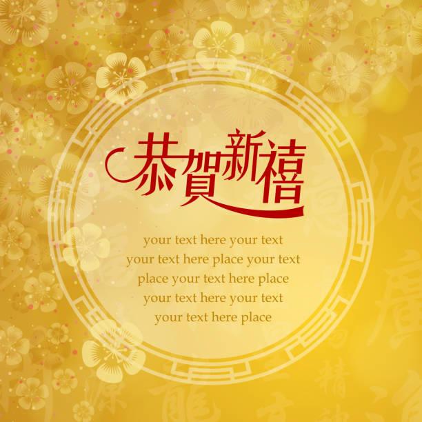 chineses nowego roku komunikat zarządu - chinese new year stock illustrations