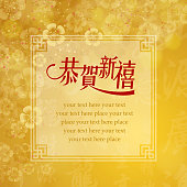 Chinese style tint color frame in golden background with peach flower and chinese calligraphy.