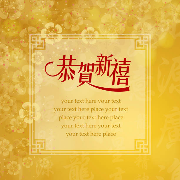 chineses nowego roku komunikat zarządu - new year stock illustrations