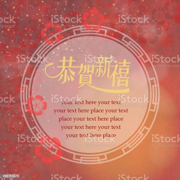 Chineses Nowego Roku Komunikat Zarządu - Stockowe grafiki wektorowe i więcej obrazów 2015