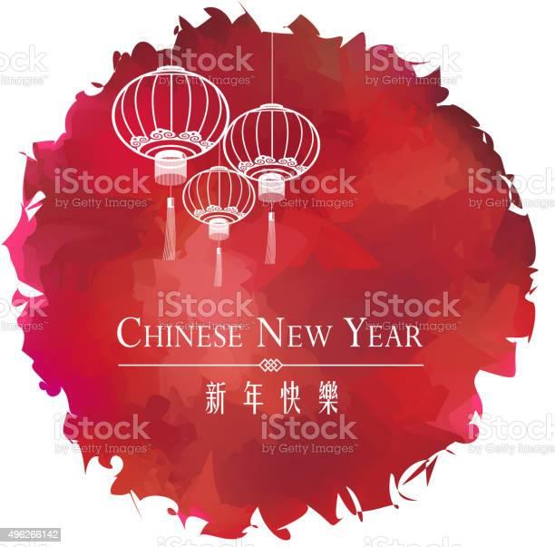 Chinesse Nowy Rok Lampion - Stockowe grafiki wektorowe i więcej obrazów 2015