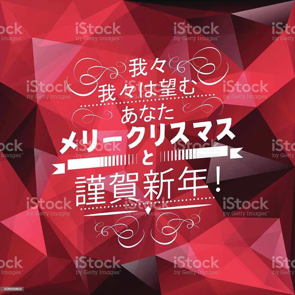 Christmas greetings in japanese stock vector art more images of christmas greetings in japanese royalty free christmas greetings in japanese stock vector art amp m4hsunfo