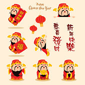 Collection of Chinese God of Wealth. A variety of Chinese God of Wealth design. Translation: (left) Gong Xi Fa Cai - Wishing you a properous new year, (right) Xin Nian Kuai Le - Happy New Year
