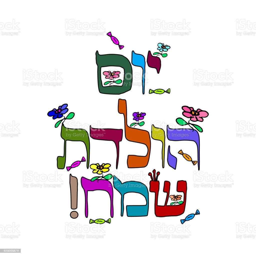 Colored inscription in hebrew hayom yom huledet in translation colored inscription in hebrew hayom yom huledet in translation birthday calligraphy sketch the kristyandbryce Images