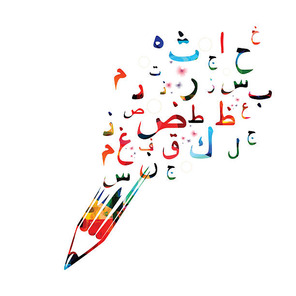 colorful arabic alphabet text design - arab stock illustrations