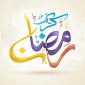 Colorful Arabic calligraphy for Ramadan kareem celebration.