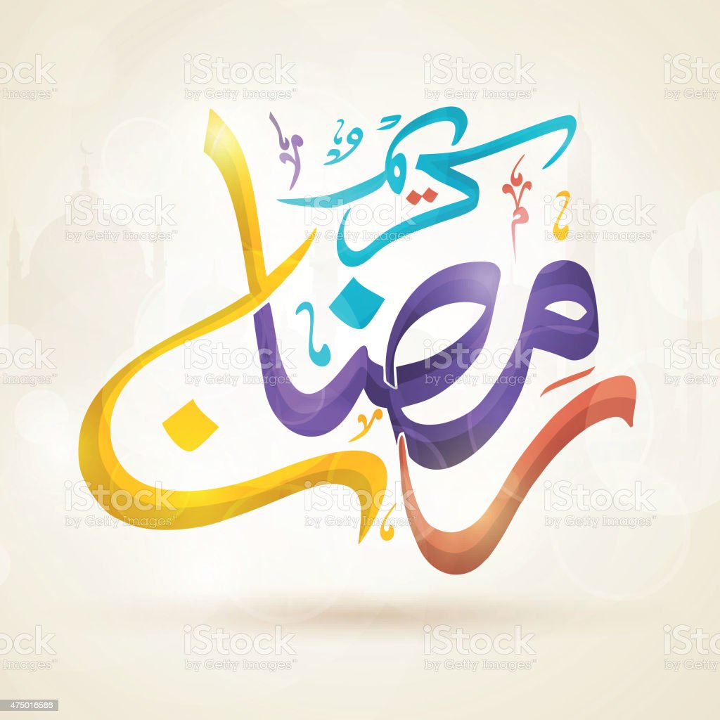 Colorful Arabic calligraphy for Ramadan kareem celebration. vector art illustration