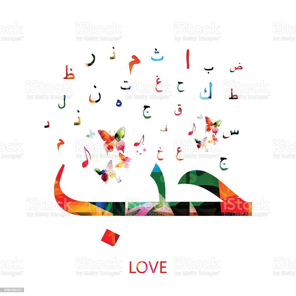 Colorful Arabic Love Word With Arabic Islamic Calligraphy Symbols