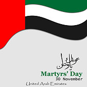 translate from arabic: Martyr Commemoration Day. Graphic design for flyers, cards, posters. Place for text