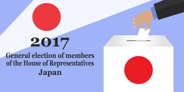 konzept der wahl. japan-wahl 2017. - abgeordnetenhaus stock-grafiken, -clipart, -cartoons und -symbole