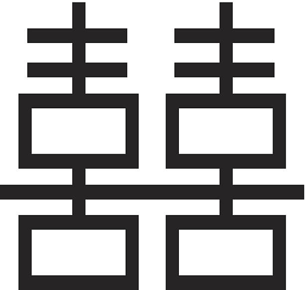Royalty Free Silhouette Of The Symbol Of Confucianism Clip Art