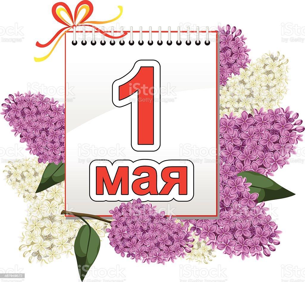 Felicitaciones del 1 de mayo - ilustración de arte vectorial