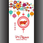 chinese characters mean happy creative chinese new year 2019 invitation cards year of the pig