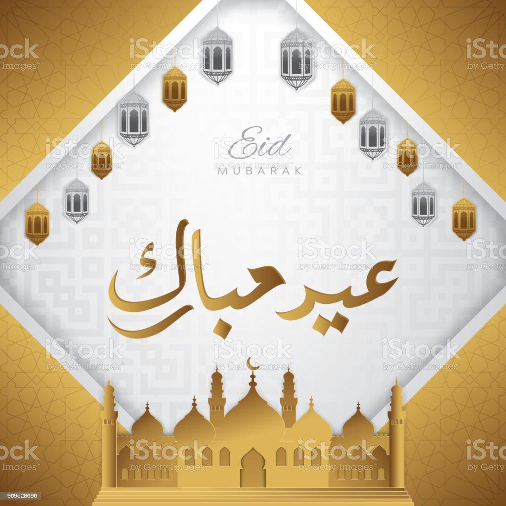 Creative Eid Mubarak Greeting For All Muslim People Stock Vector Art