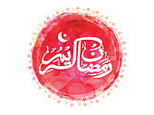 Creative frame with Arabic text for Ramadan Kareem.