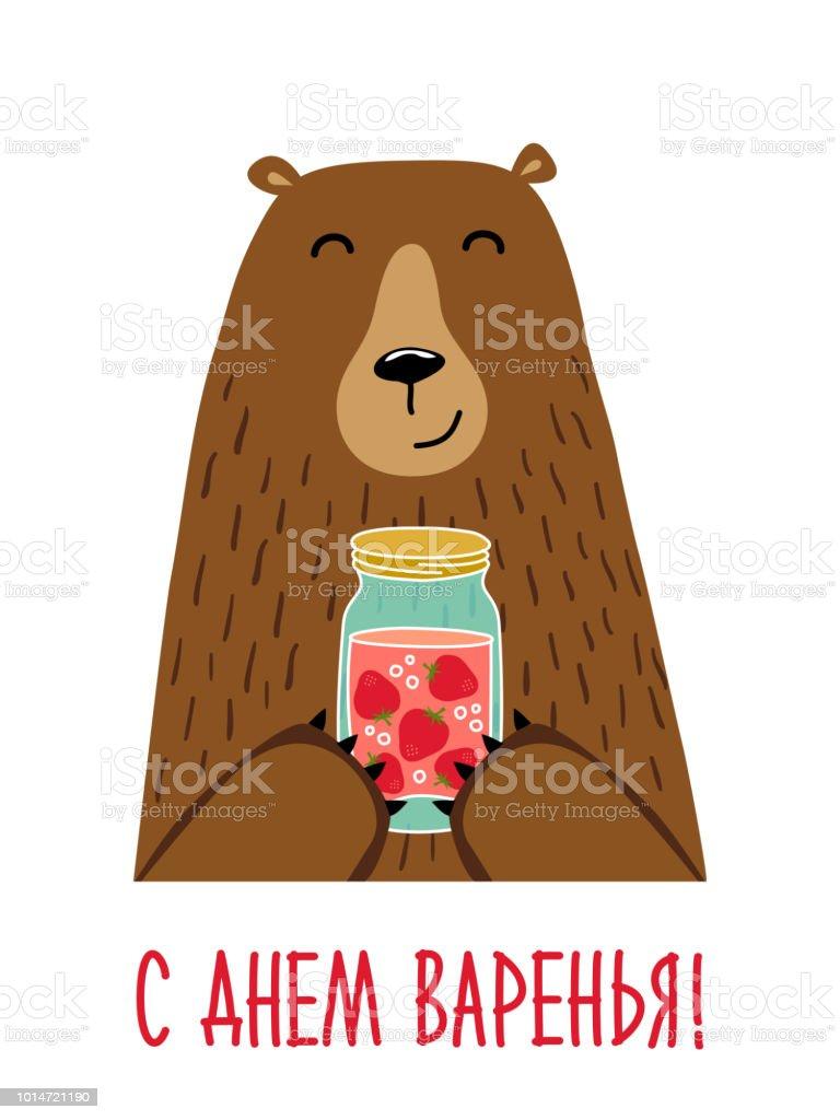 Cute birthday greeting card with funny cartoon character of bear cute birthday greeting card with funny cartoon character of bear royalty free cute birthday greeting m4hsunfo