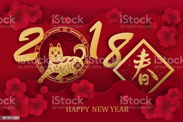 Cute cartoon 2018 year vector id907911394?b=1&k=6&m=907911394&s=612x612&h=oq dh9wvzwn57h3l1u1sepivm9t8gnw ubqauxo5gqc=