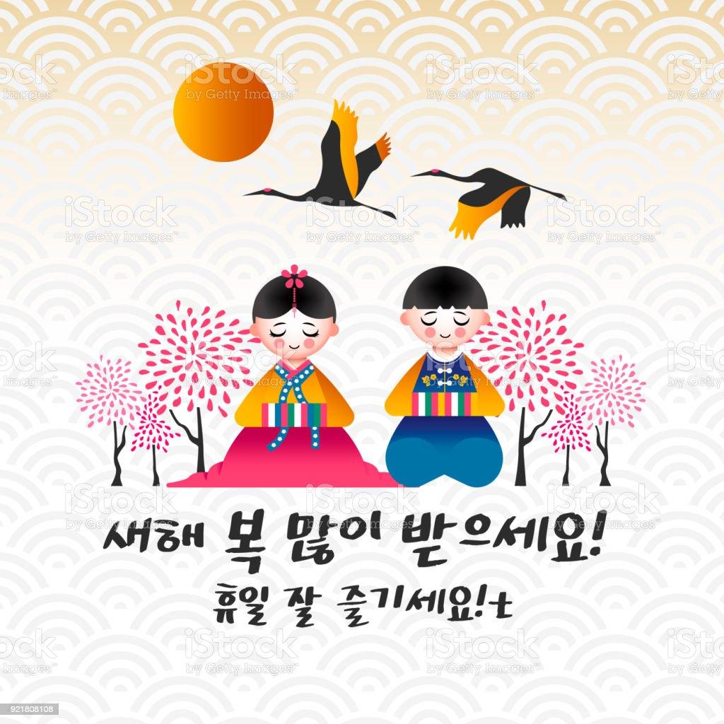 Cute Children Wishing Happy Korean New Year 2018 Stock Illustration