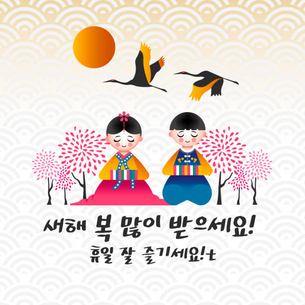 Royalty free korean new year clip art vector images illustrations cute children wishing happy korean new year 2018 vector art illustration m4hsunfo