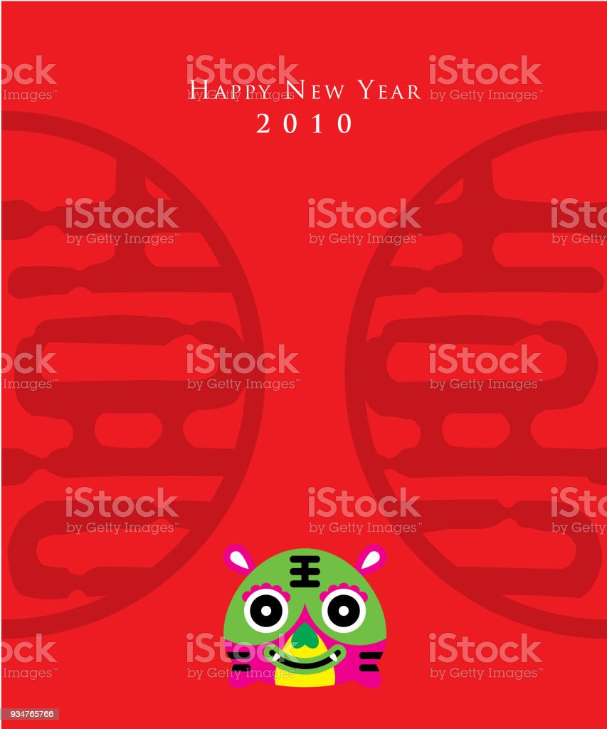 Cute Chinese Tiger Wedding Invitation Card Stock Vector Art & More ...