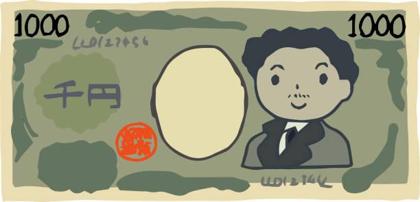 かわいい手描きの日本語1000円ビル概要 - 日本銀行点のイラスト素材/クリップアート素材/マンガ素材/アイコン素材