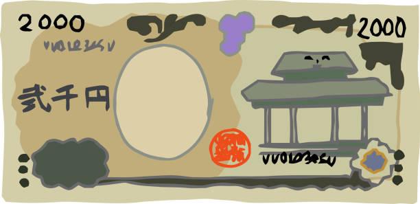 かわいい手描きの日本語2000円札 - 日本銀行点のイラスト素材/クリップアート素材/マンガ素材/アイコン素材