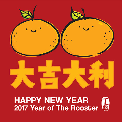 Cute Mandarin Oranges Chinese New Year (Rooster) Greeting
