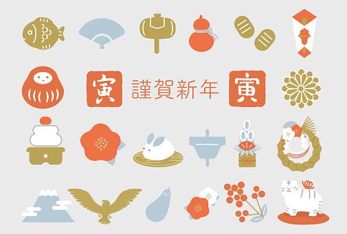 2022 Cute New Year's Card Material Set