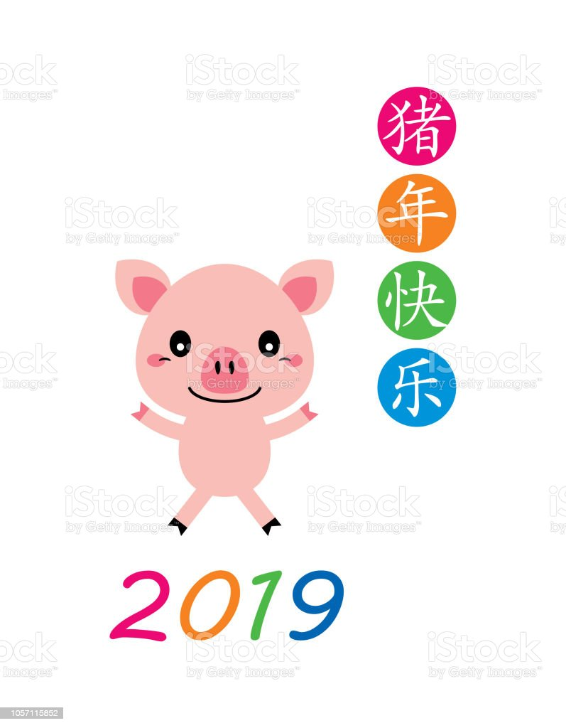 Cute Pig Merry Christmas And Happy Chinese New Year 2019 Greeting ...