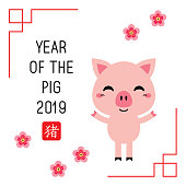 cute pig merry christmas and happy chinese new year 2019 greeting vector